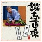 立川談志/談志百席 芋俵/新・四季の小噺 冬編(CD)