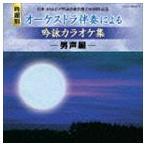 吟詠カラオケ集<男声編>(CD)