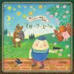 ザ・ベスト::たのしい英語〜マザーグースのうた(低価格盤)(CD)