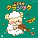 ザ・ベスト::こどものクラシック [CD]