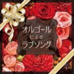 ザ・ベスト::オルゴールによるラブソング [CD]