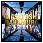中村雅俊/SONGS ON TV(CD)