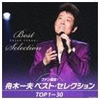 舟木一夫/ファン選定! 舟木一夫 ベスト・セレクション TOP1→30(CD)
