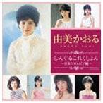 由美かおる/しんぐるこれくしょん〜日本コロムビア編〜(CD)