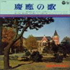 慶應の歌(CD)
