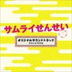 井筒昭雄(音楽)/テレビ朝日系 金曜ナイトドラマ「サムライせんせい」オリジナルサウンドトラック(CD)