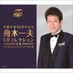 舟木一夫/芸能生活55周年記念 舟木一夫CDコレクション 前篇 名作家達によるオリジナル全集(CD)