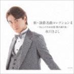 氷川きよし/新・演歌名曲コレクション4 -きよしの日本全国 歌の渡り鳥-(通常盤/Cタイプ)(CD)