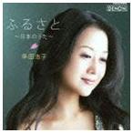 幸田浩子(S)/ふるさと〜日本のうた〜(CD)