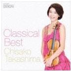 高嶋ちさ子/高嶋ちさ子 クラシカル・ベスト(CD)