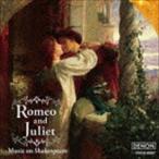 ロミオとジュリエット〜シェイクスピアのクラシック(CD)
