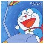 ぼく ドラえもん(CD)