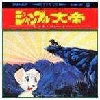 (オムニバス) ANIMEX1300 Song Collection No.1: ジャングル大帝 ヒット・パレード(5000枚完全生産限定盤)(CD)