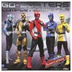 特命戦隊ゴーバスターズ 全曲集 コンプリート ソング ファイル(CD)