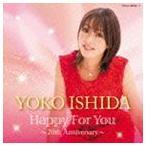 ショッピングストライクウィッチーズ 石田燿子/Happy For You 〜20th Anniversary〜(CD)