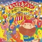 おんどでおどろう!〜みんなでお祭り・盆踊り〜(CD)