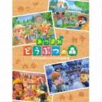 (ゲーム・ミュージック)/あつまれ どうぶつの森 オリジナルサウンドトラック BGM集