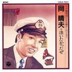 岡晴夫/逢いたかったぜ(オンデマンドCD)(CD)