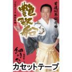 細川たかし / 艶歌船 [カセットテープ]