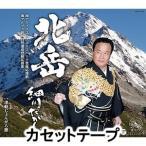 細川たかし / 北岳 [カセットテープ]