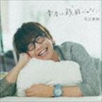 花江夏樹/青春は残酷じゃない(限定盤/CD+DVD)(CD)