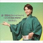 (初回仕様)氷川きよし/新・演歌名曲コレクション4 -きよしの日本全国 歌の渡り鳥-(初回完全限定スペシャル盤/Aタイプ/CD+DVD)(CD)