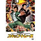スキップ・トレース(DVD)