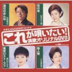 クラウンDVDカラオケヒット4 これが唄いたい!演歌カラオケDVD(DVD)