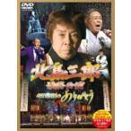 北島三郎/「北島三郎最終公演」4578回目のありがとう(DVD)