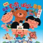 特選 日本むかしばなし歌集(CD)