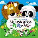 やさしいかけ算 うたっておぼえる〜九九のうた〜(CD)