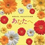 オルゴール・セレクション::あなたへ(CD)