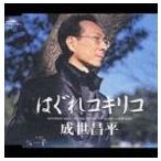 成世昌平/はぐれコキリコ/一子(CD)