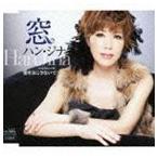 ハン・ジナ/窓/愛をおこさないで(CD)