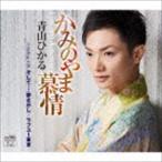 青山ひかる / かみのやま慕情/そして…夢さがし/ラブユー東京 [CD]