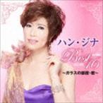 ハン・ジナ/ハン・ジナ ベスト16 〜ガラスの部屋・窓〜(CD)