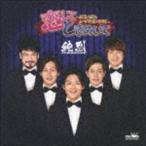 純烈/恋して ときめいて 〜純烈が綴るムード歌謡の世界!(CD)