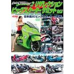カルトスクーター2 Resurrection BIG SCOOTER SUMMIT vol.3 [DVD]