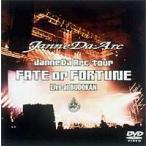 ジャンヌダルク/FATE or FORTUNE-Live at BUDOKAN-(DVD)