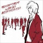 東京スカパラダイスオーケストラ / 明日以外すべて燃やせ feat.宮本浩次(CD+DVD) [CD]