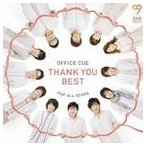 (オムニバス) OFFICE CUE THANK YOU BEST [CD]