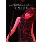 森口博子/HIROKO MORIGUCHI 30th Anniversary Concert I wish〜君がいるこの街で〜(DVD)