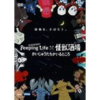 Peeping Life×怪獣酒場 かいじゅうたちがいるところ(DVD)