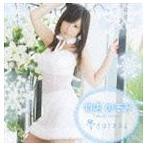 竹内のぞみ / 冬がはじまるよ(CD+DVD) [CD]
