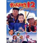 釣りバカ日誌 12 〜史上最大の有給休暇〜(DVD)