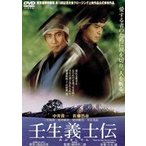 あの頃映画 松竹DVDコレクション 壬生義士伝(DVD)