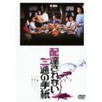 配達されない三通の手紙(DVD)