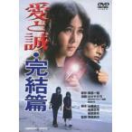 愛と誠・完結篇(DVD)