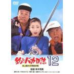 Yahoo!ぐるぐる王国DS ヤフー店釣りバカ日誌 12 史上最大の有給休暇(DVD)