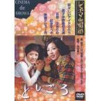 としごろ(DVD)